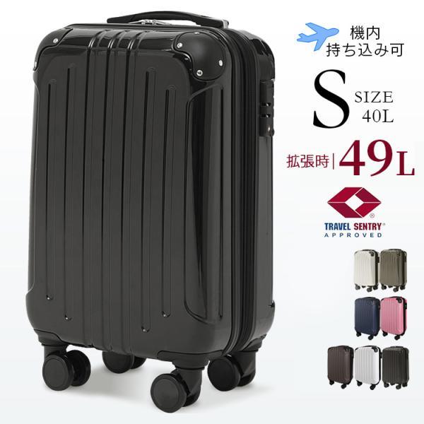 スーツケース機内持ち込みキャリーバックキャリーケースSサイズ40L軽量旅行二泊三日KD-SCKおしゃれTSA搭載S小型ビジネスカ