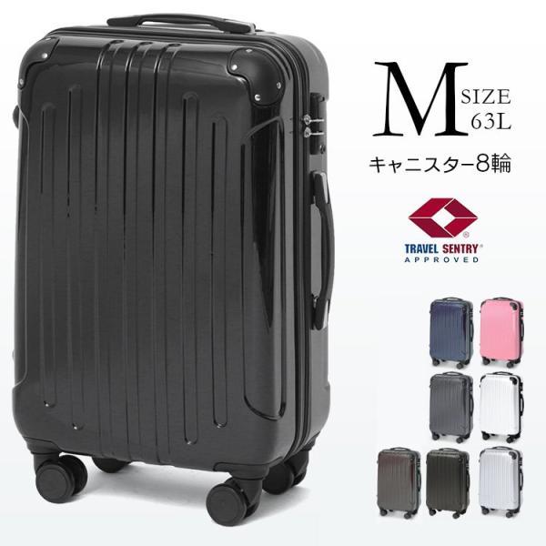 スーツケース機内持ち込みキャリーケースMサイズ安い63Lおしゃれキャリーバックキャリー旅行かばん軽量頑丈丈夫TSAロックKD-S