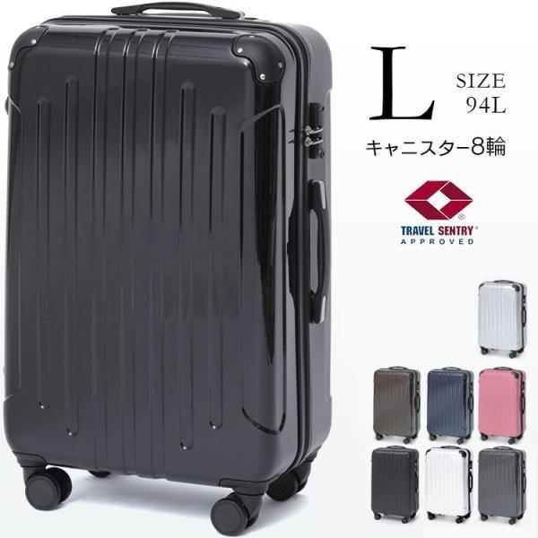 スーツケース機内持ち込みキャリーケースLサイズおしゃれキャリーバックキャリー旅行かばん軽量頑丈丈夫TSAロックKD-SCK時間指