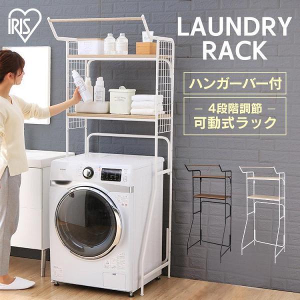 ランドリーラック おしゃれ 収納 伸縮式ランドリーラック LR-C001 木天版 北欧風 洗濯 洗濯機 ラック 棚(D)
