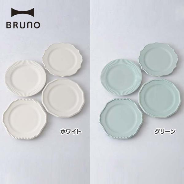 食器 皿 BRUNO セラミック プレートセット レトロ Φ17-WH BHK102-WH ブルーノ (B)(D)