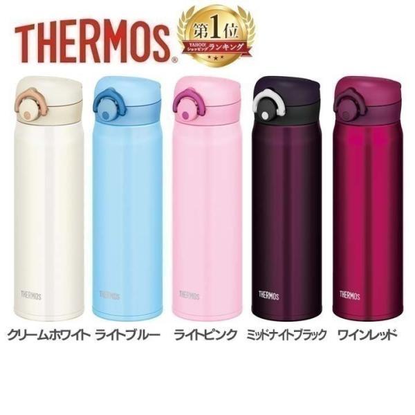 水筒 サーモス 500ml 0.5L マグボトル マグ 真空断熱 真空 ケータイマグ 軽量 軽い カスタマイズ 自分好み 携帯マグ JNR-500