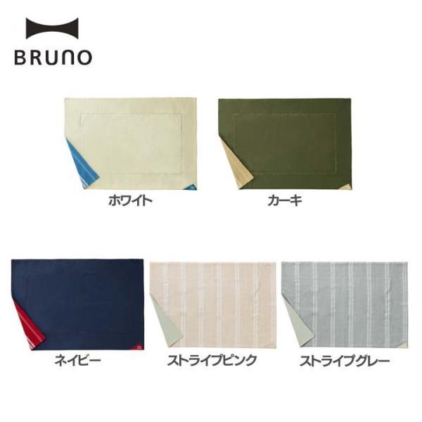 BRUNO パーティーマット BHK131 イデアインターナショナル (D)(B)