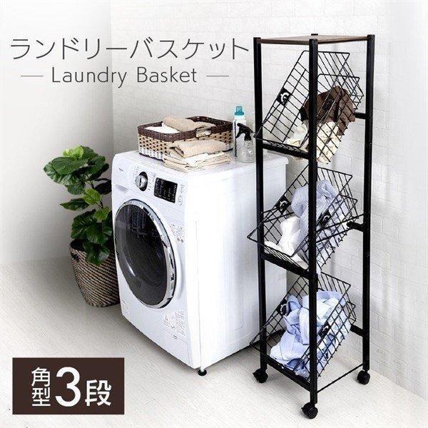 ランドリー バスケット 3段 洗濯カゴ 洗濯かご おしゃれ 大容量 ランドリーバスケット キャスター付き 3段 LBS-314 (D)