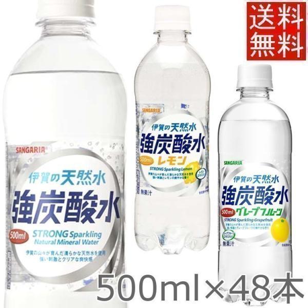 炭酸水500ml48本サンガリア強炭酸水伊賀の天然水天然水レモンプレーン48本セット24本入2ケース日本サンガリアまとめ買い安い