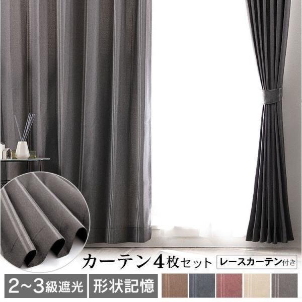 カーテン おしゃれ 安い 遮光 4枚組 2級 3級 遮光カーテン カーテンセット 4P 4枚 IPラック 4枚組み 幅100cm×丈135cm・178cm・200cm シンプル