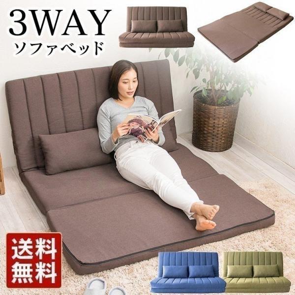 ソファベッド安い2人掛けおしゃれソファソファーベッド2人折りたたみ折り畳み来客用簡易ベッド3WAYソファベッドLSB-0023w