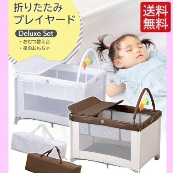 カトージ ベビーサークル プレイヤード デラックス 88-1171 送料無料 折りたたみ KATOJI 組み立て サークル お昼寝 赤ちゃん ベビー用品 かわいい おしゃれ