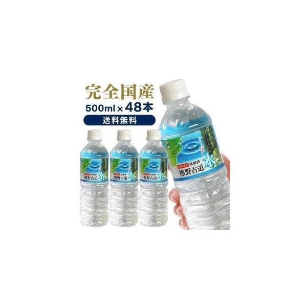 水ミネラルウォーター500ml48本天然水みず日本製国内LDC熊野古道水ライフドリンクカンパニーまとめ買い48本入り人気鉱水