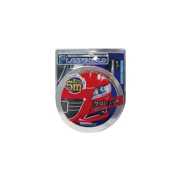 カシムラ メッキモール クロムメッキ 幅4mm×5m KS-93 車 内装 外装 ドレスアップ おしゃれ 縁どり トラック・カー用品