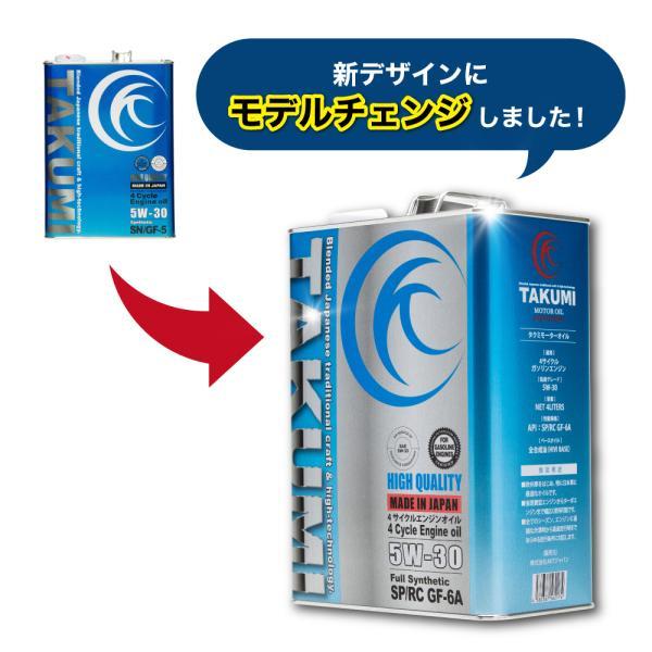 エンジンオイル 4L 5W-20  化学合成油HIVI TAKUMIモーターオイル 送料無料 HIGH QUALITY|takumimotoroil|02