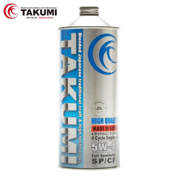 エンジンオイル 1L 5W-40  化学合成油HIVI TAKUMIモーターオイル 送料無料 HIGH QUALITY