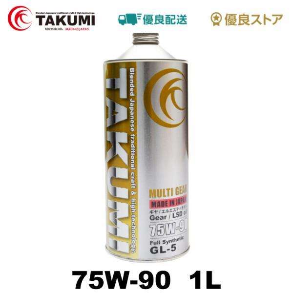 TAKUMIモーターオイル MULTI GEAR【75W-90】LSD対応 ギアオイル/デフオイル/高性能 化学合成油(HIVI) 最高規格GL-5 1L 【送料無料】|takumimotoroil
