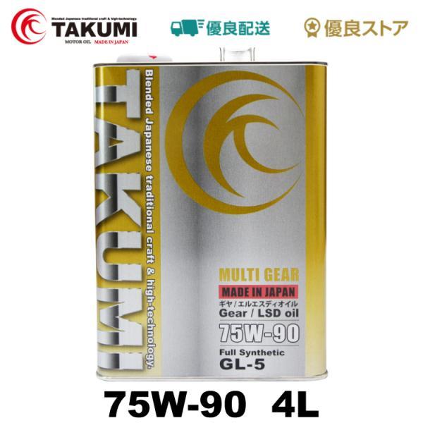 TAKUMIモーターオイル MULTI GEAR【75W-90】LSD対応 ギアオイル/デフオイル/高性能 化学合成油(HIVI) 最高規格GL-5 4L 【送料無料】|takumimotoroil