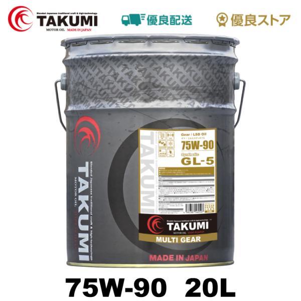 ギアオイル・デフオイル 20L ペール缶 75W-90 化学合成油HIVI TAKUMIモーターオイル 送料無料 MULTI GEAR|takumimotoroil