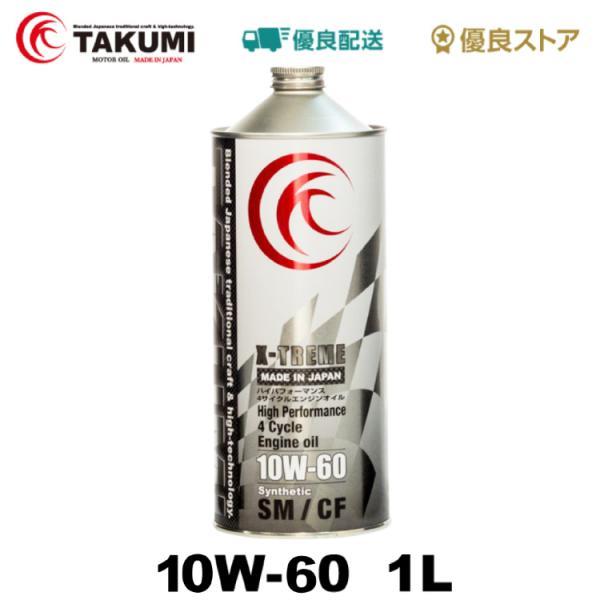 エンジンオイル 1L 10W-60  化学合成油PAO+HIVI TAKUMIモーターオイル 送料無料 X-TREME|takumimotoroil