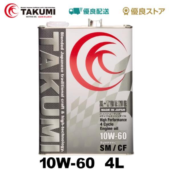 エンジンオイル 4L 10W-60  化学合成油PAO+HIVI TAKUMIモーターオイル 送料無料 X-TREME takumimotoroil