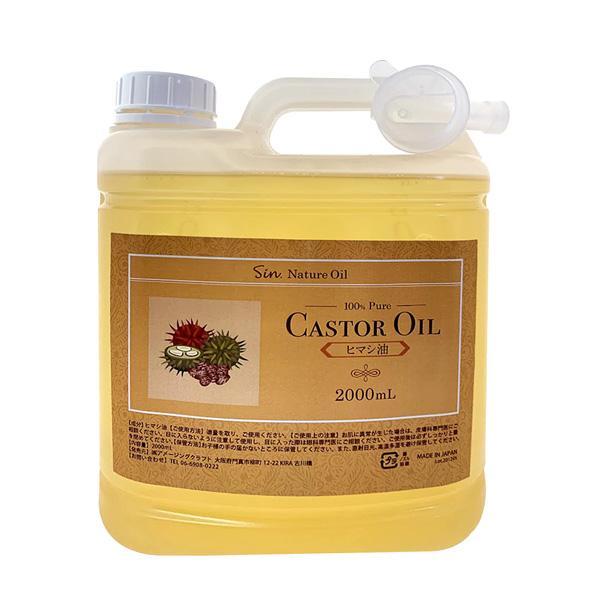 ひまし油天然無添加ヒマシ油2000ml2L注ぎ口キャップ付属日本製キャスターオイルスキンケアヘアケアネイルケアボディケア温熱パッ
