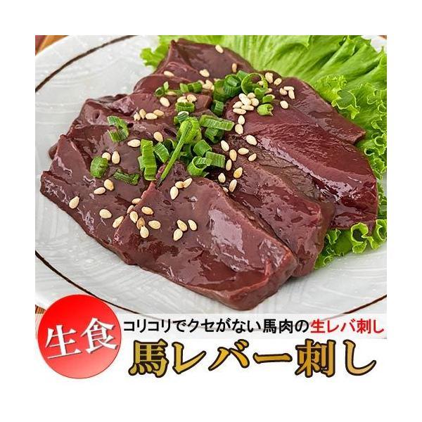 生食用 天然馬レバー  約50g×1パック
