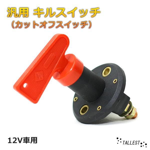 汎用 カットオフスイッチ キルスイッチ ブレーカー 2極 バッテリー上がり防止/レース車両製作に ON/OFF 切り替え オンオフ 遮断スイッチ ターン式スイッチ|tallest