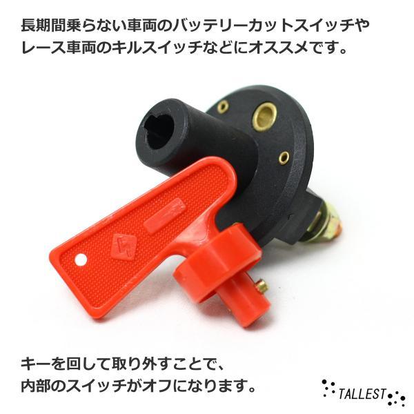 汎用 カットオフスイッチ キルスイッチ ブレーカー 2極 バッテリー上がり防止/レース車両製作に ON/OFF 切り替え オンオフ 遮断スイッチ ターン式スイッチ|tallest|02