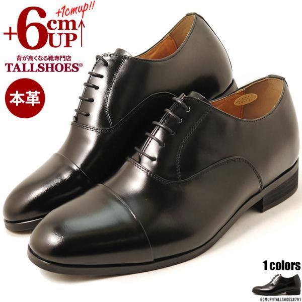 シークレットシューズ tallshoes 791