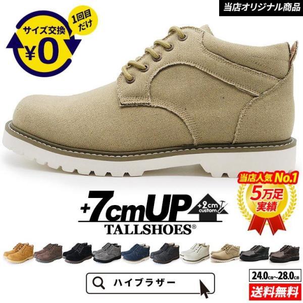 シークレットシューズ tallshoes sh02