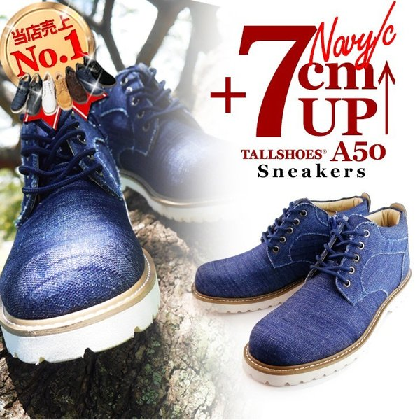 シークレットシューズ tallshoes 7353