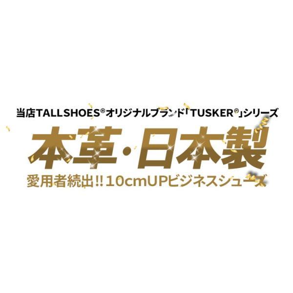 送料無料 ポイント15倍 シークレットシューズ 10cmアップ ビジネスシューズ 本革 日本製 シークレット|tallshoes|02