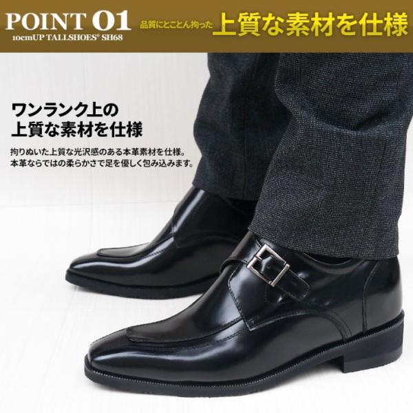 送料無料 ポイント15倍 シークレットシューズ 10cmアップ ビジネスシューズ 本革 日本製 シークレット|tallshoes|04