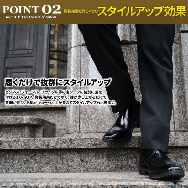 送料無料 ポイント15倍 シークレットシューズ 10cmアップ ビジネスシューズ 本革 日本製 シークレット|tallshoes|05