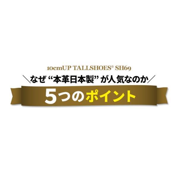 送料無料 ポイント15倍 シークレットシューズ メンズシューズ SH69-785 背が高くなる靴 10cmUP ビジネスシューズ|tallshoes|03