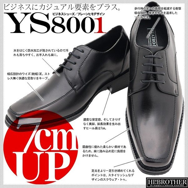 シークレットシューズ メンズシューズ YS8001 背が高くなる靴 7cmUP ビジネスシューズ|tallshoes