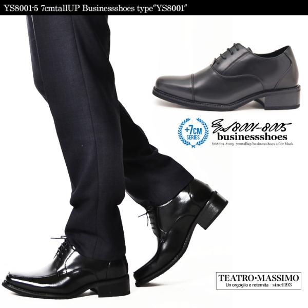 シークレットシューズ メンズシューズ YS8001 背が高くなる靴 7cmUP ビジネスシューズ|tallshoes|02