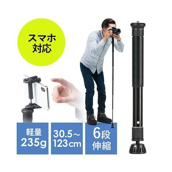 イーサプライ カメラ一脚 6段伸縮 軽量 スマホホルダー付 一眼レフ ミラーレス ビデオカメラ コンパクトデジカメ対応 EZ2-DGCAM010