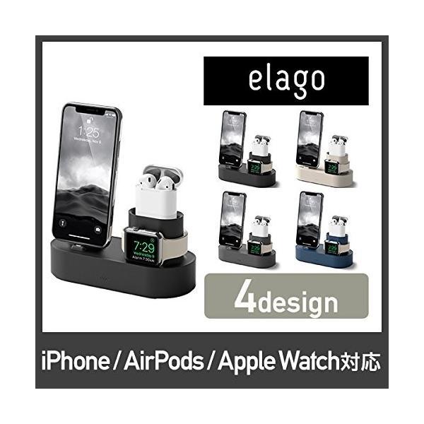 iPhone Apple Watch AirPods 充電スタンド elago Charging Hub シリコン スタンド 純正 ケーブル のみ