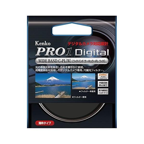 Kenko カメラ用フィルター PRO1D WIDE BAND サーキュラーPL (W) 43mm コントラスト上昇・反射除去用 5123422
