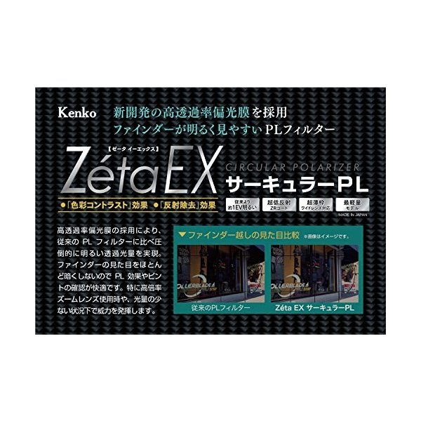 Kenko PLフィルター Zeta EX サーキュラーPL 72mm コントラスト上昇・反射除去用 047217