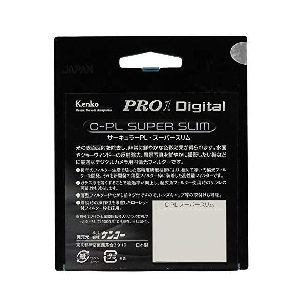 Kenko PLフィルター PRO1D サーキュラーPL スーパースリム 55mm コントラスト上昇・反射除去用 551233