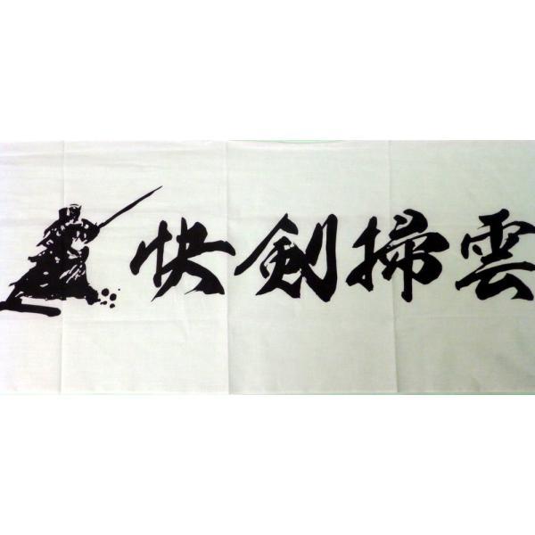 剣道用面手ぬぐい(快剣掃雲)|tam-techbudou