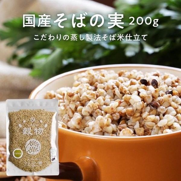 そばの実 そば米 200g 国産 ダイエット 穀物 レジスタント プロテイン タンパク質 たんぱく質 純国産 健康 美容 ルチン 雑穀 送料無料