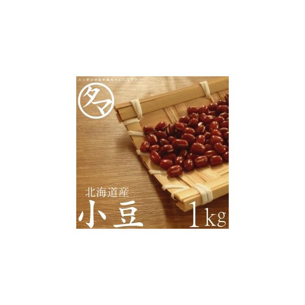 小豆 1kg 北海道産 国産 十勝産 100% 安心 まめ 豆 あずき 令和2年産 ダイエット たんぱく質 送料無料