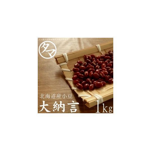 大納言小豆 1kg 北海道産 令和2年産 幻のあずきと呼ばれる大納言 小豆 アズキ まめ 豆 生豆 送料無料