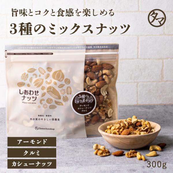 ミックスナッツ 3種類 ブレンド 300g みっつのしあわせ ナッツ 無塩 無油 無添加 高品質 クルミ アーモンド カシューナッツ 送料無料