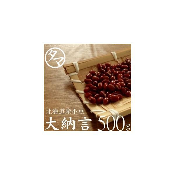 大納言小豆 500g 北海道産 令和2年産 幻のあずきと呼ばれる大納言 小豆 アズキ まめ 豆 生豆 送料無料