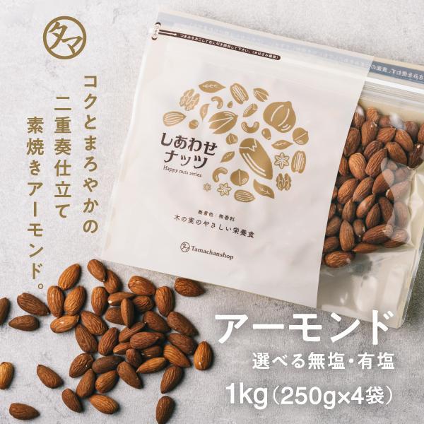 アーモンド 1kg (250g×4袋) Wブレンド 無添加 素焼き 焙煎 ロースト ナッツ 無塩 無油 小分け おやつ おつまみ キャンプ飯 送料無料