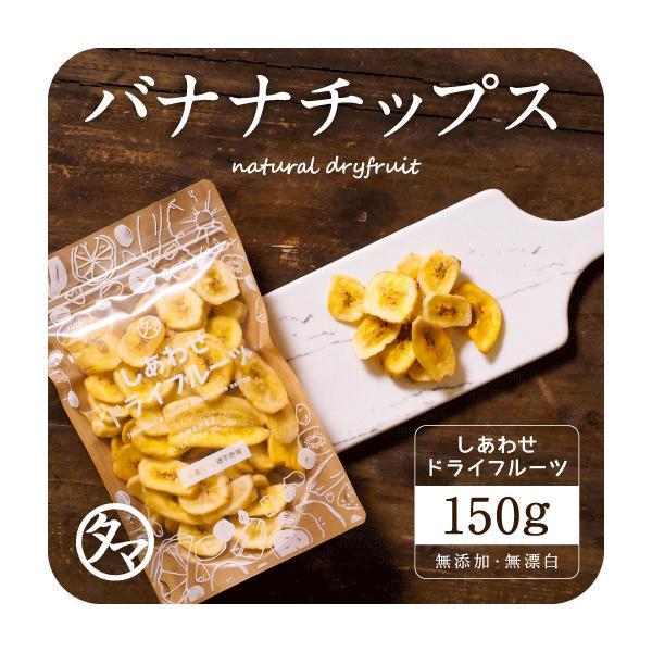 ドライ バナナチップス 150g ドライフルーツ バナナ フルーツ フィリピン くだもの 果物 ポイント消化 送料無料