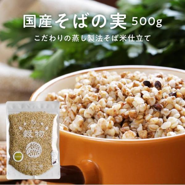 そばの実 そば米 500g 国産 ダイエット 穀物 レジスタント プロテイン タンパク質 たんぱく質 純国産 健康 美容 ルチン 雑穀 送料無料