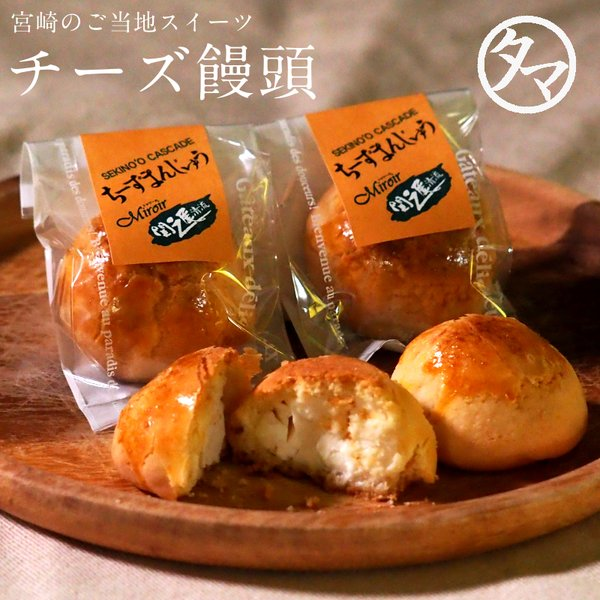 チーズ饅頭 10個 ちーずまんじゅう チーズ 饅頭 宮崎特産品 ご当地 スイーツ 和菓子 手土産 ギフト 宮崎発祥