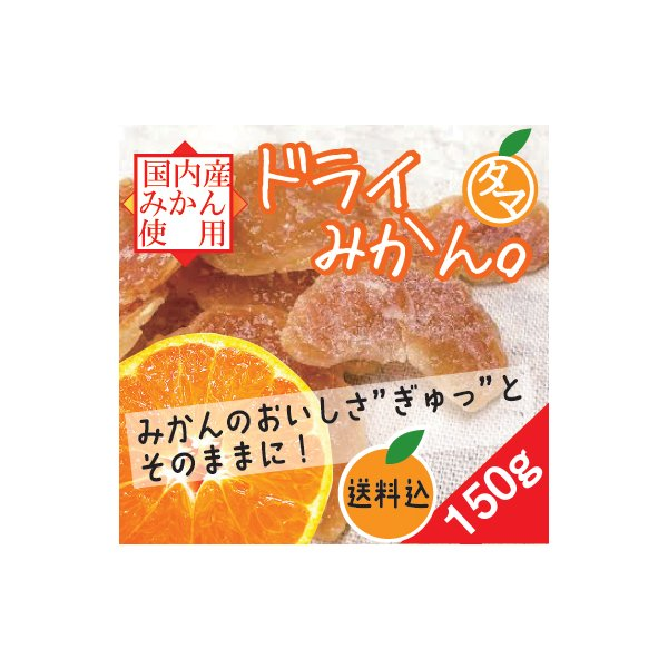 ドライみかん 150g ドライフルーツ 国産 日本産 ドライ フルーツ くだもの 果物 ミカン 送料無料